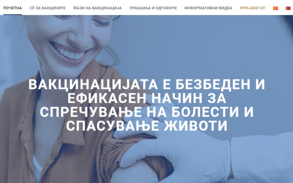 Пуштена во употреба онлајн платформатa за информации за вакцините, процесот и фазите на вакцинација