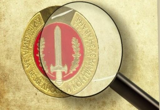 Јавноста исклучена од сведочењето на поранешниот началник на сектор во УБК