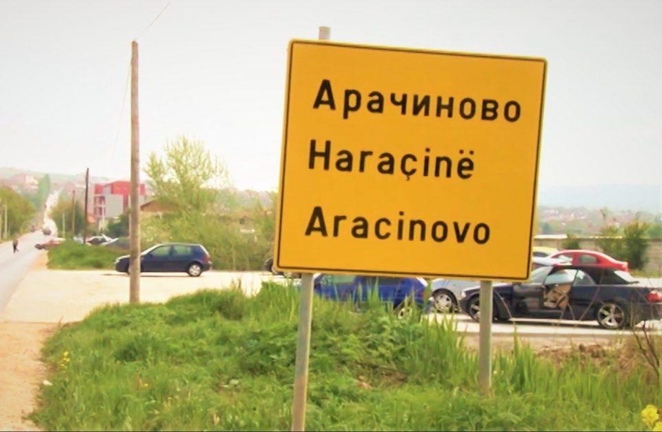 Полициски службеник меѓу осуммина приведени во акција на МВР во Арачиново