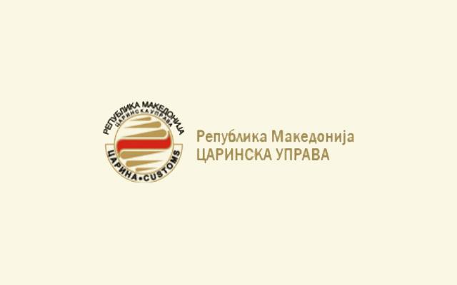 Царинската управа со реакција за случајот со бугарските пропагандни материјали
