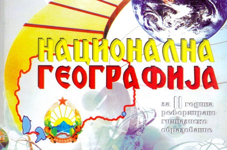 """Авторот на забранетиот учебник по географија """"удри"""" по Царовска: Македонија ќе биде слободна кога учебникот ќе биде пак во употреба"""