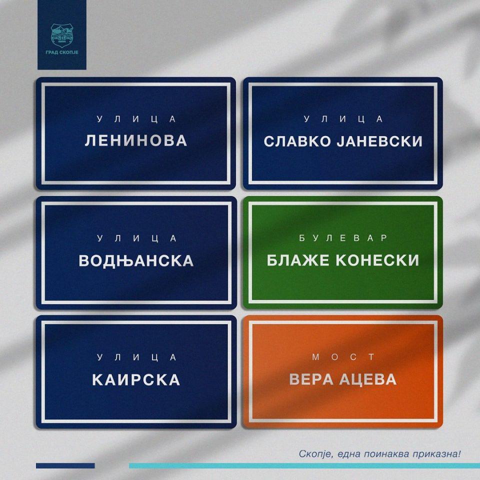 Колариќ до Шилегов: Зошто газите по Законот за именување на улици