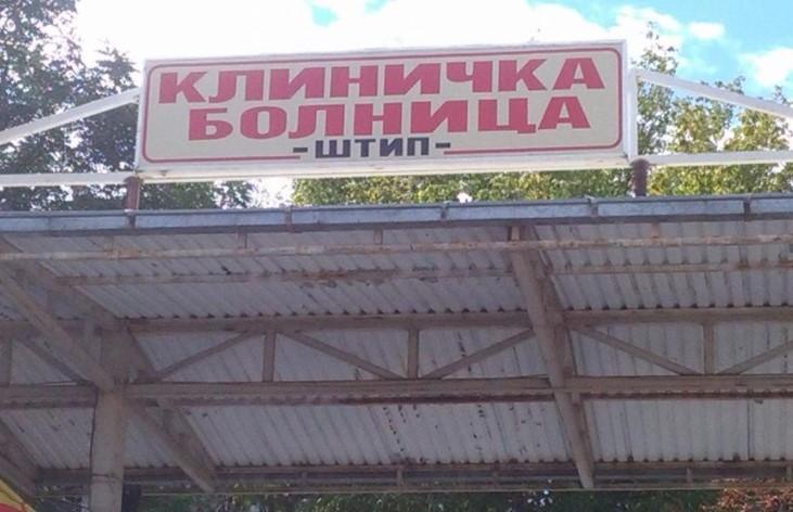 Во петок се отвора модуларната болница во Штип