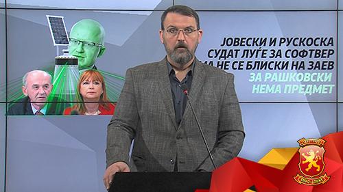 (ВИДЕО) Јовески и Русковска судат луѓе за софтвер, ама за Рашковски нема предмет