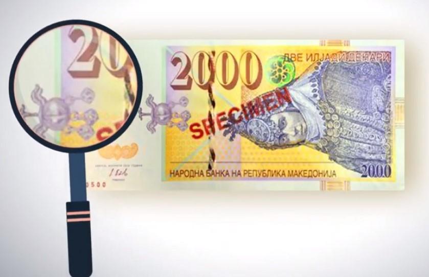 (ЕДУКАТИВНО ВИДЕО) Кои се заштитните карактеристики на македонските банкноти?