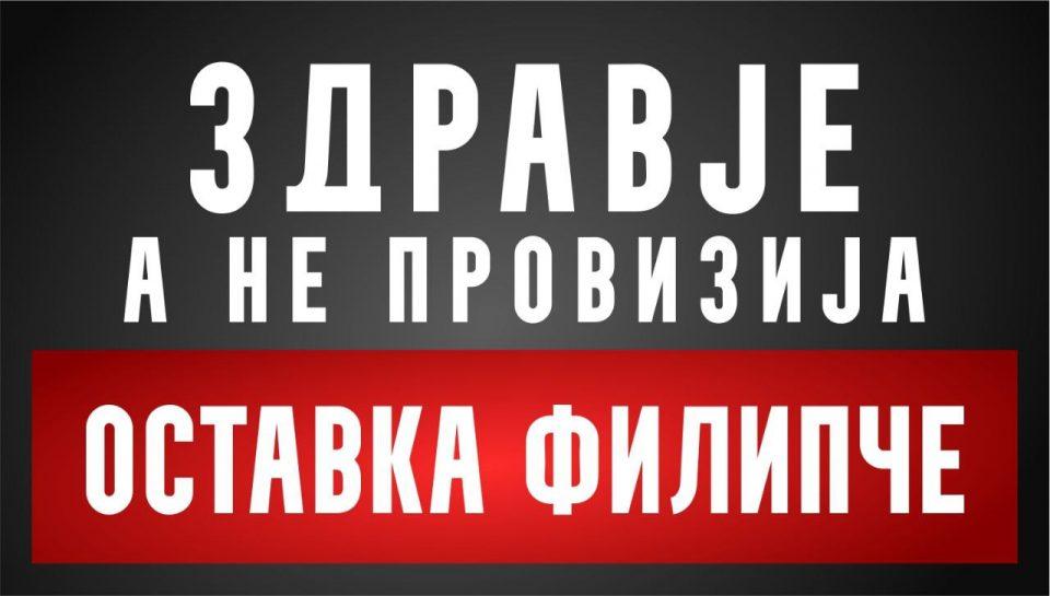 """""""Здравје, а не провизија"""": ВМРО-ДПМНЕ денеска протестира пред Министерството за здравство"""