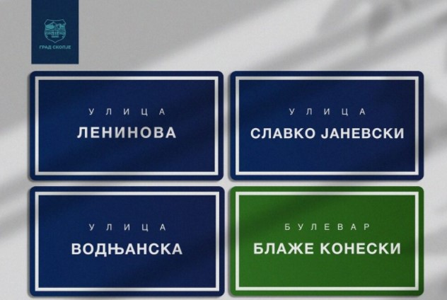 Град Скопје ги враќа старите имиња на улиците: Ленинова, Железничка, Мексичка, 4ти јули