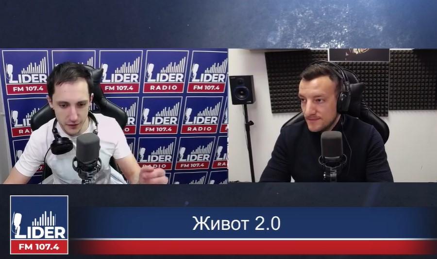 (ВО ЖИВО) Живот 2.0 на Радио Лидер