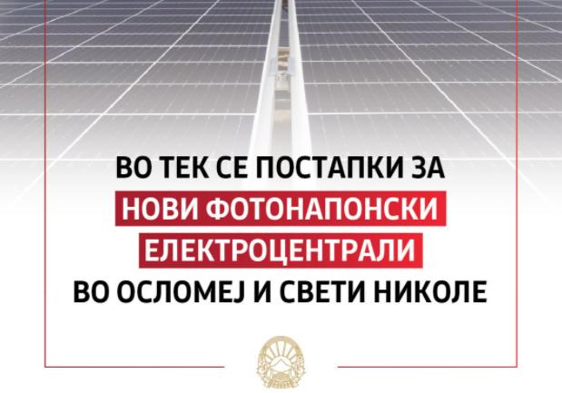 Избрани најдобрите понудувачи за изградба на фотонапонски електрани во Осломеј