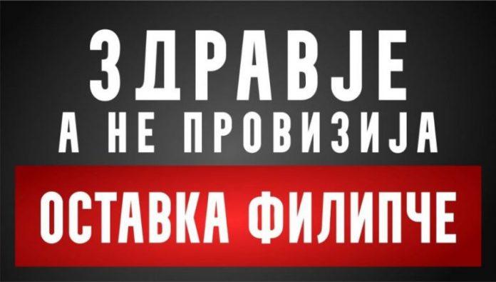 Во сабота протест на ВМРО-ДПМНЕ пред МЗ: Да кажеме не за лошите политики и губењето животи