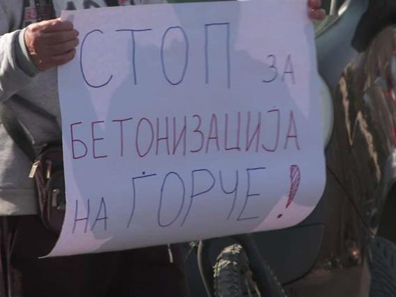Иницијатива против урбаното дивеење во Ѓорче Петров ќе бара средба со премиерот