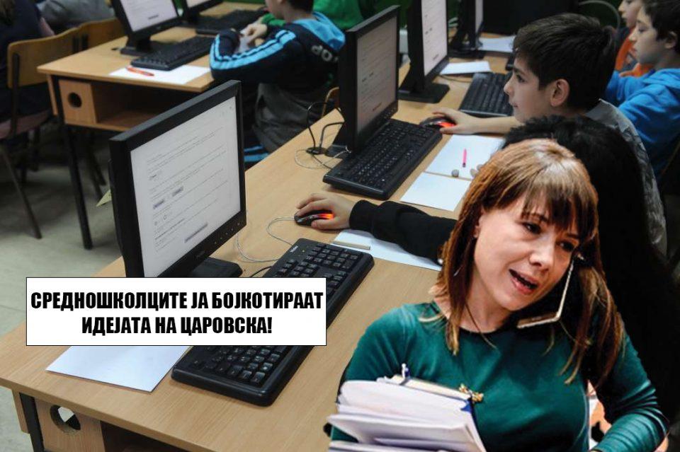 Средношколците против Царовска: Дигиталните учебници предизвикаа бојкот на наставата