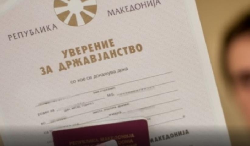 Предлог-законот за државјанство се уште не стигнал во Кабинетот на Заев