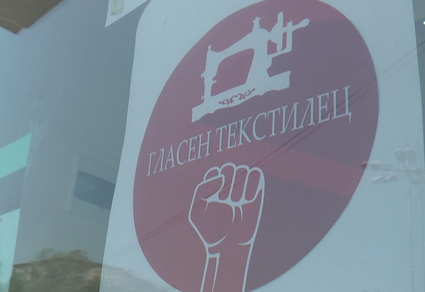 """""""Гласен текстилец"""" бара пратениците да го донесат петтиот сет мерки"""