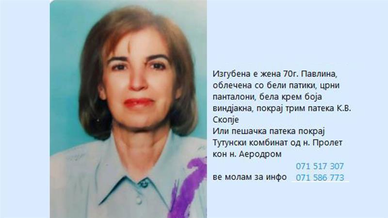 Исчезната е 70 годишна скопјанка