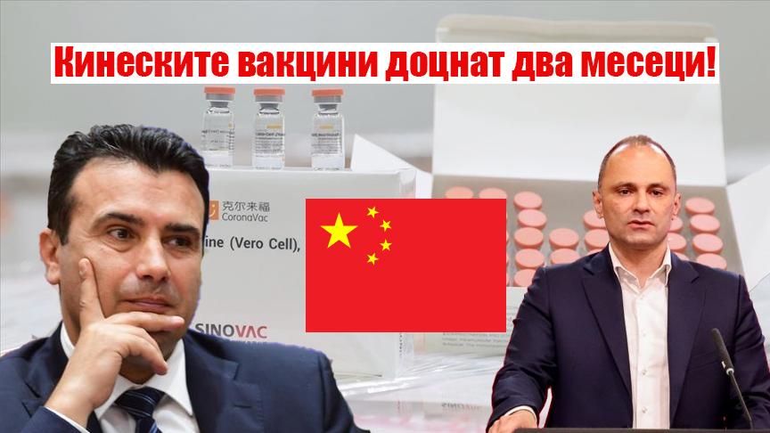 Филипче нè излажа, кинеските вакцини не доаѓаат денеска на 28 април