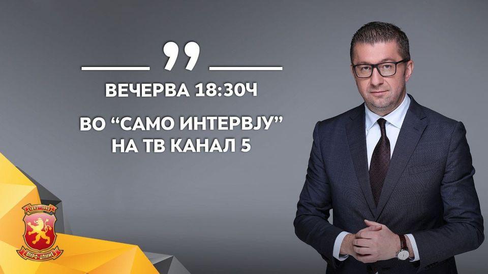 """Мицкоски вечерва гостин во """"Само интервју"""" на Канал 5 телевизија"""