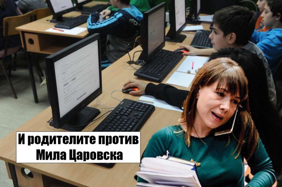 И родителите против одлуката на Царовска