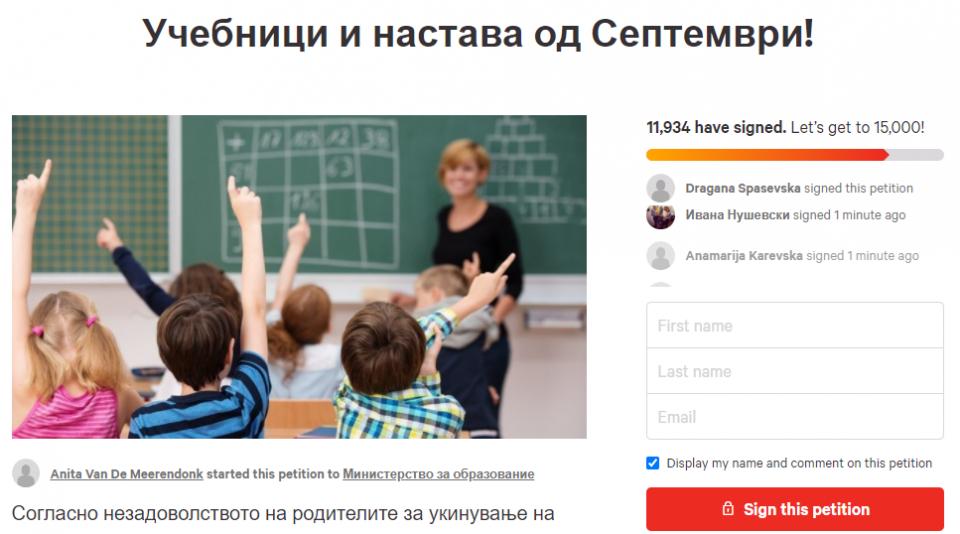 Речиси 12.000 граѓани ја потпишаа петицијата против дигитализација на учебниците
