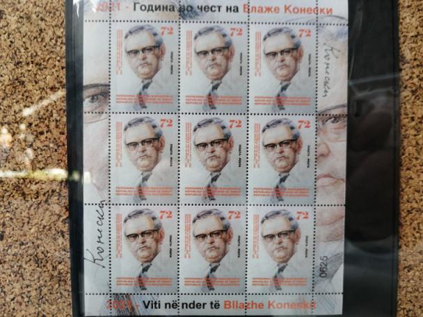 Издадена поштенска марка со ликот на Блаже Конески во 6.000 примероци