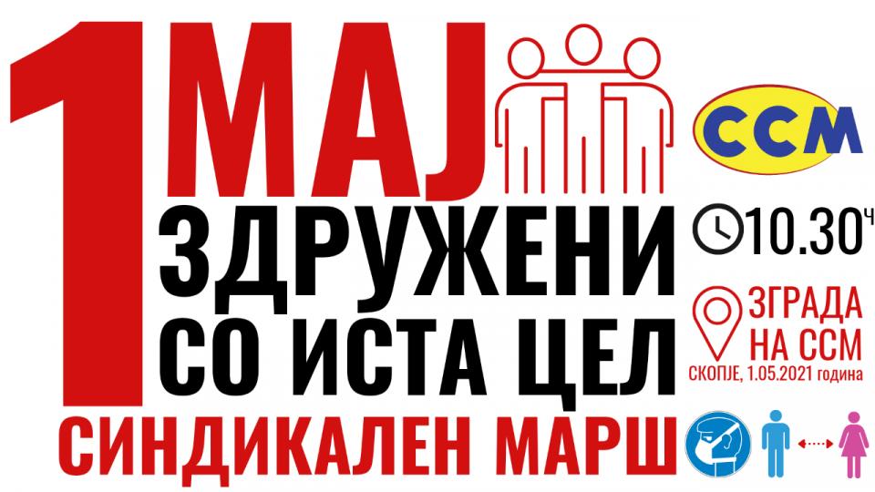 Синдикалците ќе маршираат на први мај