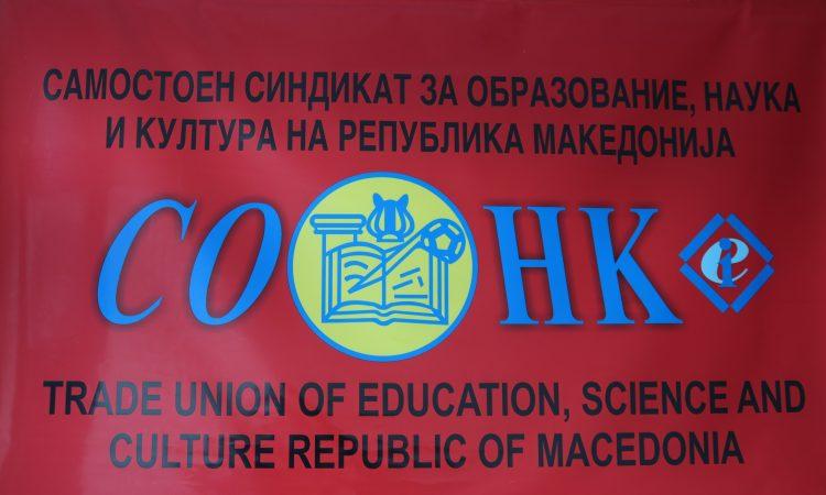 СОНК ќе учествува на најавениот протест на КСС