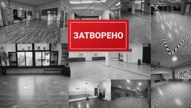 Танц-клубовите на протест, бараат укинување на забраната за нивна работа
