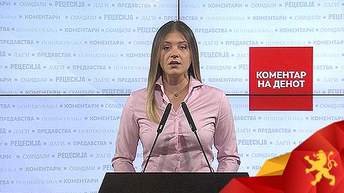 Митева: Залудни се манипулациите на Царовска, слушнавме како СДСМ работеле на задушување на протестот
