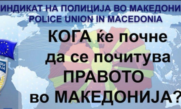 Синдикат на полиција: На повидок страшна злоупотреба со непочитување на правото и законите на Спасовски