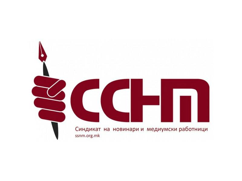ССНМ: Слободни новинари, слободно општество