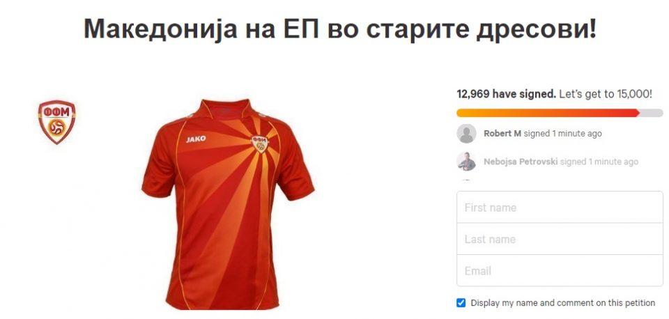 Навивачите на Македонија бесни: Вратете ни го стариот дрес, најубавиот на светот!