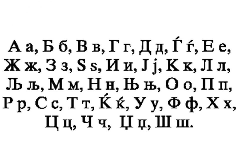 На денешен ден усвоена азбуката на македонскиот јазик како официјално писмо