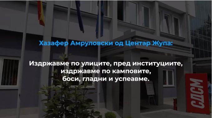 (АУДИО) Член на СДСМ до Заев: Заборавивте со чија мака дојдовте на власт, ги гледате само своите интереси!
