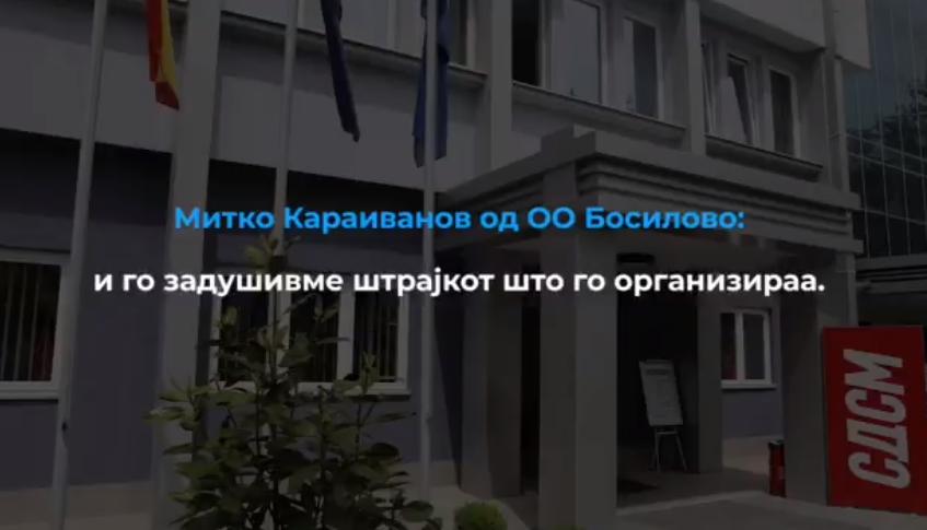 (АУДИО) Член на ЦО на СДСМ: Правиме притисоци за да не се излегува на протестите против Царовска!