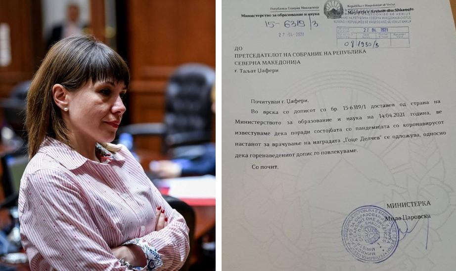 """(ФОТО) ДОКУМЕНТ: Царовска ја брише историјата, наградата """"Гоце Делчев"""" повлечена и ускратена од врвни академици и професори!"""