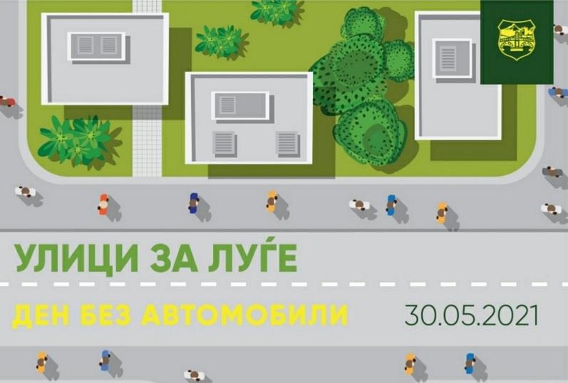 Недела – ден без автомобили во Скопје