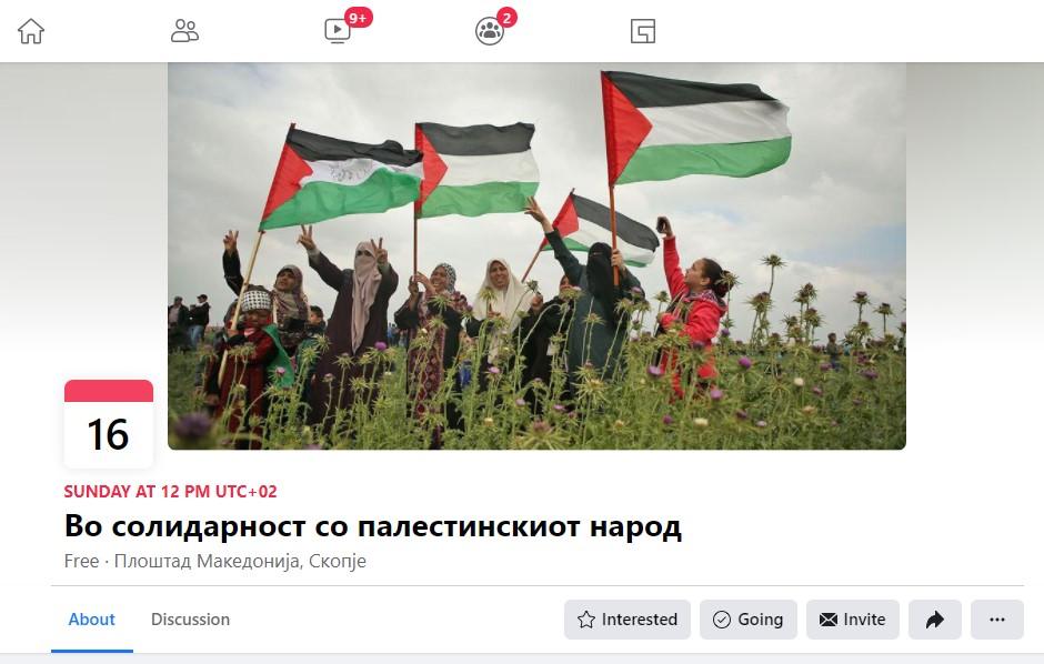 Во Скопје ќе се протестира за поддршка на терористичка организација! Кои се всушност Хамас и што се случува во Израел?