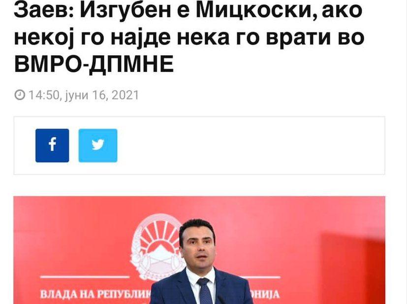 Мицкоски му возврати на Заев: Вчудоневиден сум од примитивизмот на поединци, кои навредуваат мислејќи дека така ќе привлечат внимание