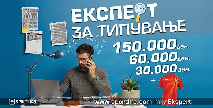 Ново во Sport Life: Експерт за типување