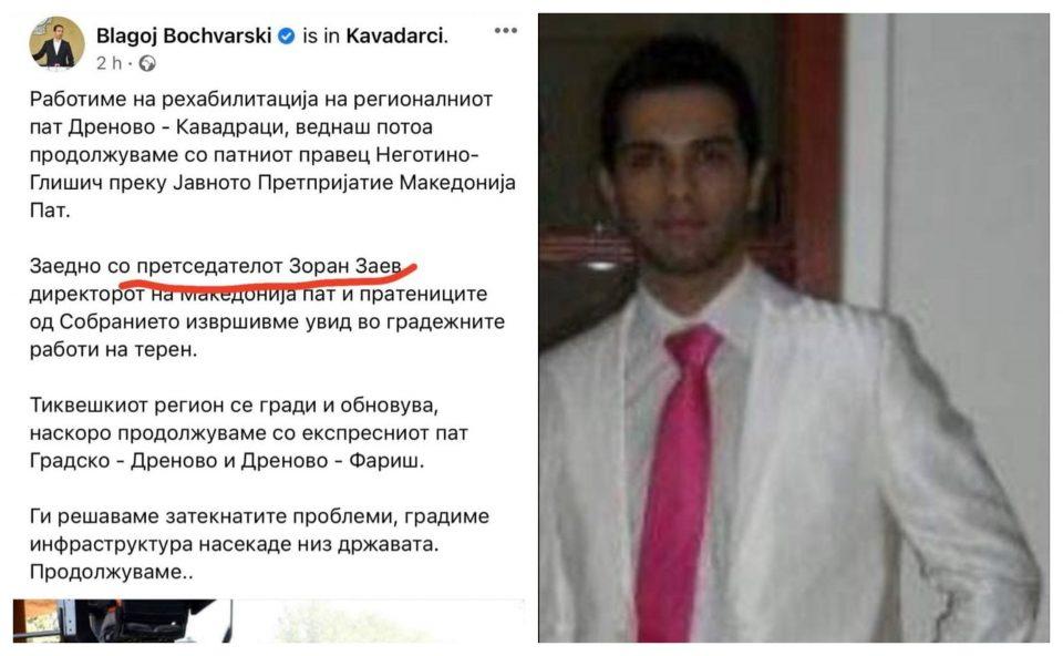 Бочварски ги помеша Заев и Пендаровски, за него Заев е претседател на Македонија!