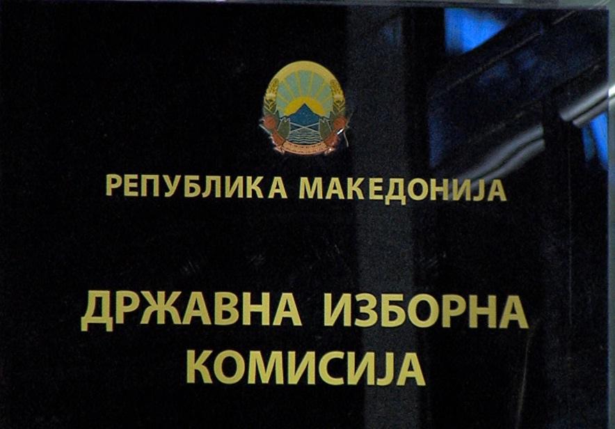 ДИК го почна изборот на членови на општинските изборни комисии за локалните избори