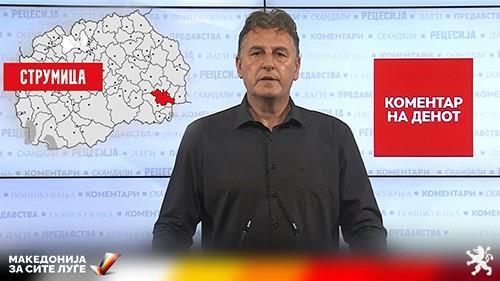Дрвошанов: Во Струмица според Заев, да се биде власт значи само бизнис