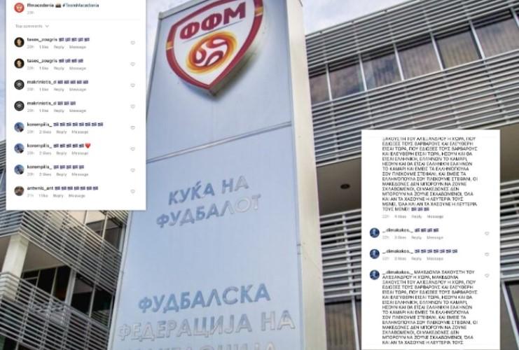 """(ФОТО) Грците ги """"масакрираа"""" социјалните мрежи на ФФМ"""