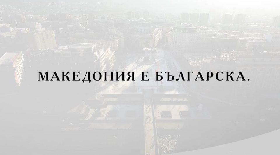 """(ВИДЕО) """"Македонија е Бугарска"""": Заев, Каракачанов и Џамбазки во нов провокативен спот на ВМРО-БНД"""