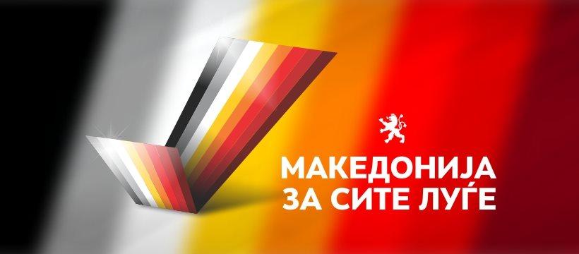 """Концептот """"Македонија за сите луѓе"""" значи пораз на криминалот на СДСМ, велат од ВМРО-ДПМНЕ"""