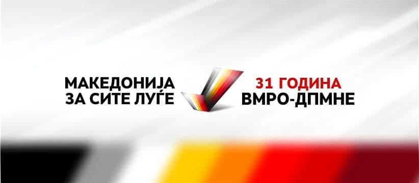 """ВМРО-ДПМНЕ: Боите кои ја идентификуваат новата стратегија """"Македонија за сите луѓе"""", се боите на Македонија, на сите кои и мислат добро на Македонија"""