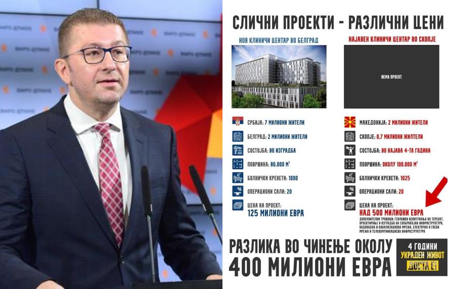 (ФОТО) Слично е, само 400 милиони поскапо: Мицкоски ги спореди проектите за Клиничкиот центар во Скопје и во Белград