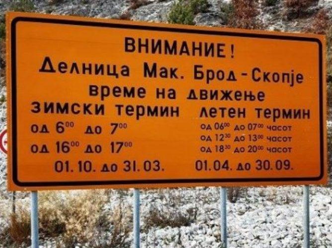 Блокада на крстосницата за Драчево: Поречани на протест бараат пат меѓу Скопје и Македонски Брод