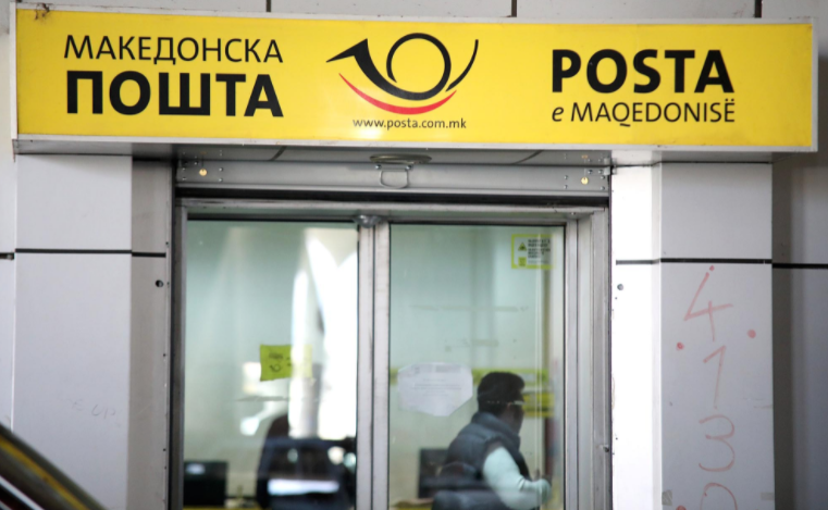 """Пошта ќе ја промовира поштенската марка """"Северна Македонија на Европско првенство во фудбал 2020"""""""