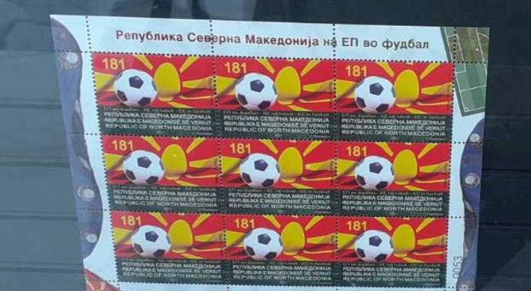 Промовирана поштенска марка по повод историскиот настап на македонските фудбалери на ЕУРО 2020